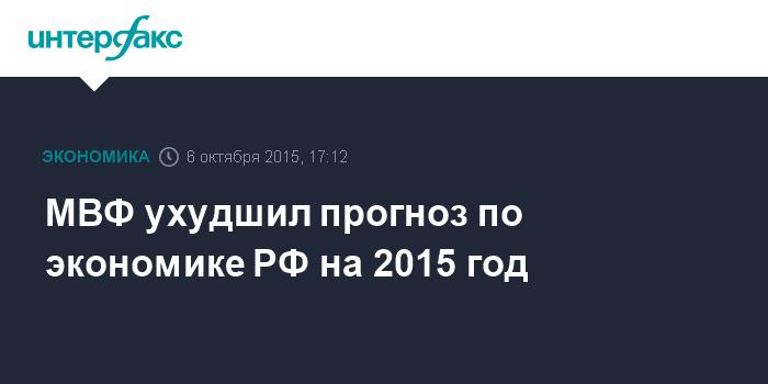 МВФ ухудшил прогноз по экономике РФ на 2015 год