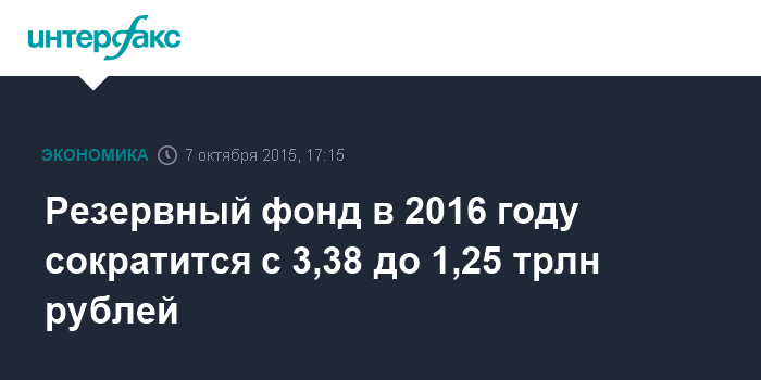 Резервный фонд в 2016 году сократится с 3,38 до 1,25 трлн рублей