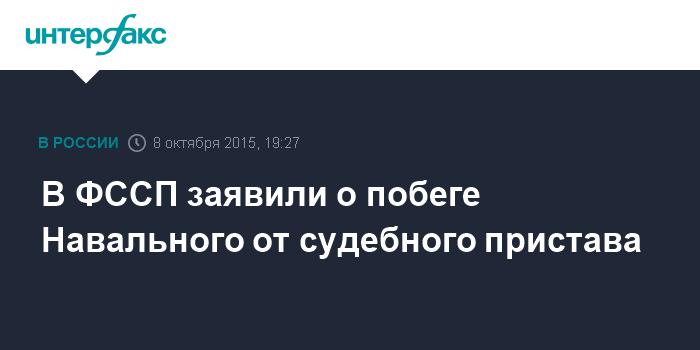 В ФССП заявили о побеге Навального от судебного пристава