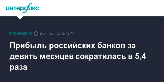 Прибыль российских банков за девять месяцев сократилась в 5,4 раза