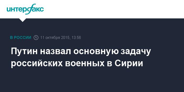 Путин назвал основную задачу российских военных в Сирии