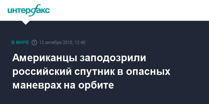 Американцы заподозрили российский спутник в опасных маневрах на орбите