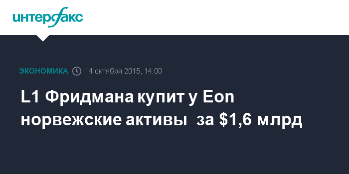 L1 Фридмана купит у Eon норвежские активы  за $1,6 млрд