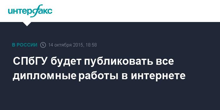 СПбГУ будет публиковать все дипломные работы в интернете