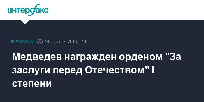 "Медведев награжден орденом ""За заслуги перед Отечеством"" I степени"