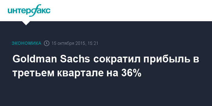 Goldman Sachs сократил прибыль в третьем квартале на 36%