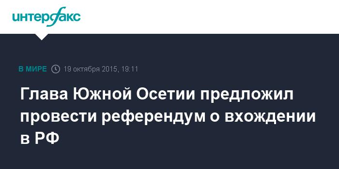 Глава Южной Осетии предложил провести референдум о вхождении в РФ