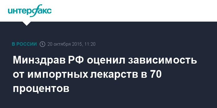 Минздрав РФ оценил зависимость от импортных лекарств в 70 процентов