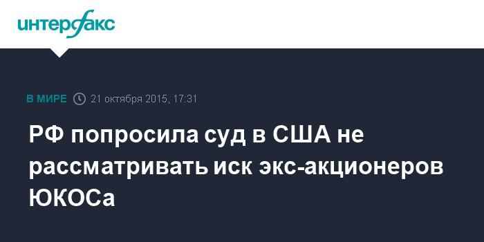 РФ попросила суд в США не рассматривать иск экс-акционеров ЮКОСа