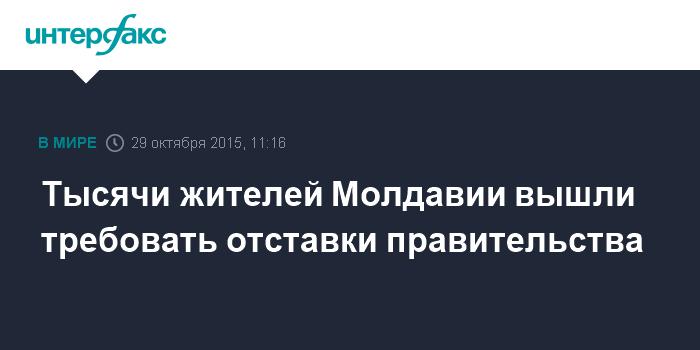 Тысячи жителей Молдавии вышли требовать отставки правительства