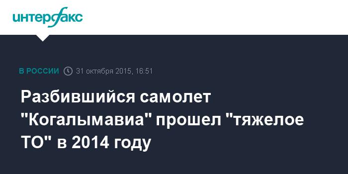 """Разбившийся самолет """"Когалымавиа"""" прошел """"тяжелое ТО"""" в 2014 году"""