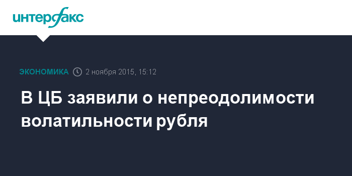 В ЦБ заявили о непреодолимости волатильности рубля