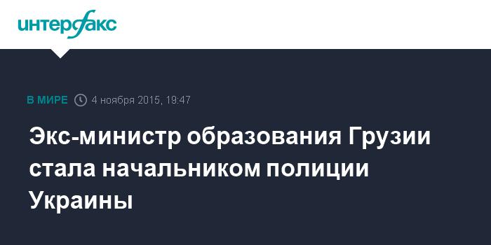 Экс-министр образования Грузии стала начальником полиции Украины