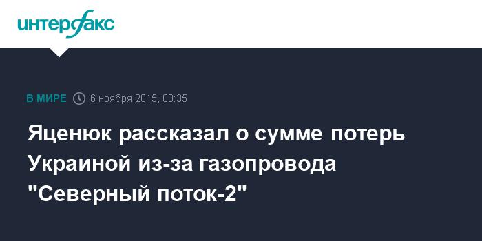 """Яценюк рассказал о сумме потерь Украиной из-за газопровода """"Северный поток-2"""""""