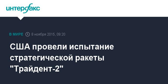"""США провели испытание стратегической ракеты """"Трайдент-2"""""""
