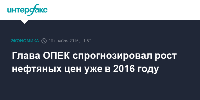 Глава ОПЕК спрогнозировал рост нефтяных цен уже в 2016 году