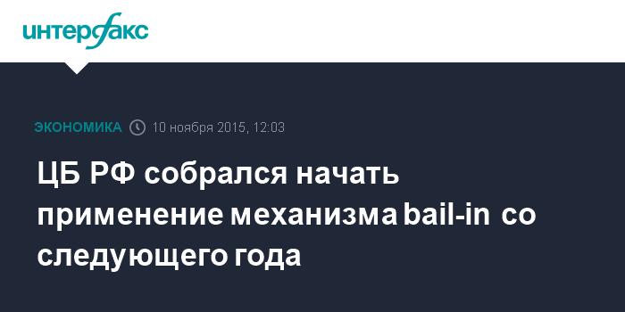 ЦБ РФ собрался начать применение механизма bail-in со следующего года