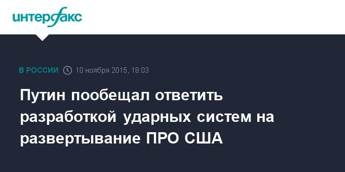 Путин пообещал ответить разработкой ударных систем на развертывание ПРО США
