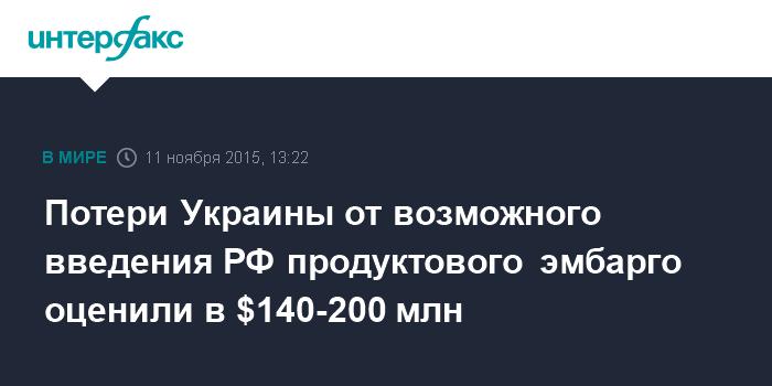 Потери Украины от возможного введения РФ продуктового эмбарго оценили в $140-200 млн