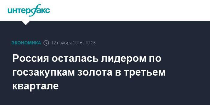 Россия осталась лидером по госзакупкам золота в третьем квартале