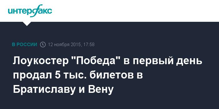 """Лоукостер """"Победа"""" в первый день продал 5 тыс. билетов в Братиславу и Вену"""
