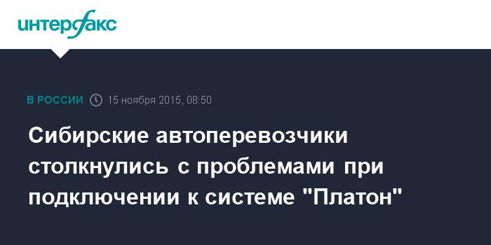 "Сибирские автоперевозчики столкнулись с проблемами при подключении к системе ""Платон"""