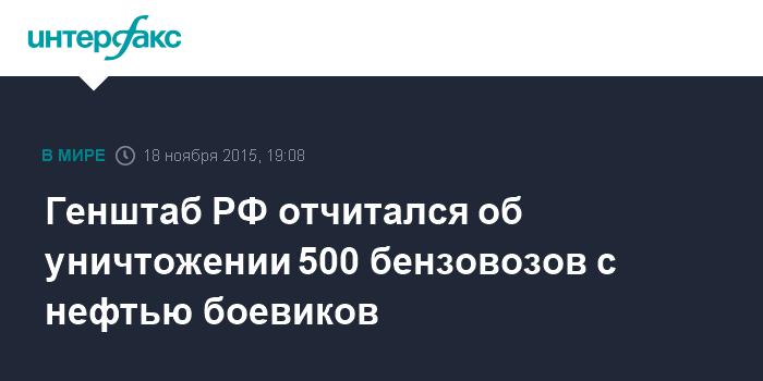 Генштаб РФ отчитался об уничтожении 500 бензовозов с нефтью боевиков