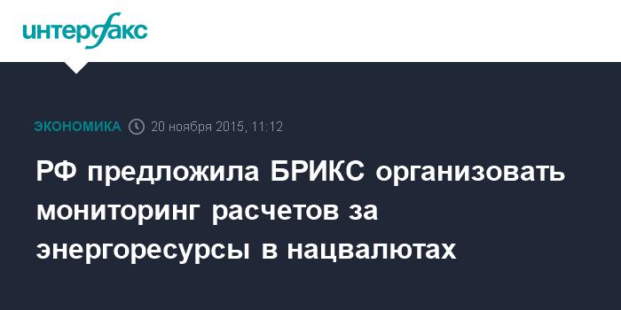 РФ предложила БРИКС организовать мониторинг расчетов за энергоресурсы в нацвалютах