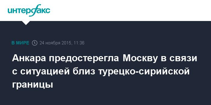 Анкара предостерегла Москву в связи с ситуацией близ турецко-сирийской границы