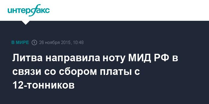 Литва направила ноту МИД РФ в связи со сбором платы с 12-тонников