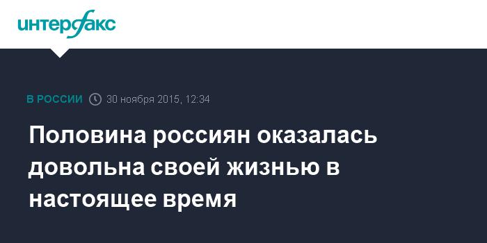 Половина россиян оказалась довольна своей жизнью в настоящее время