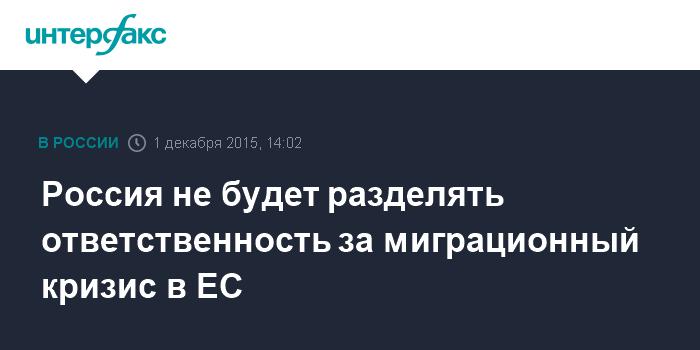 Россия не будет разделять ответственность за миграционный кризис в ЕС