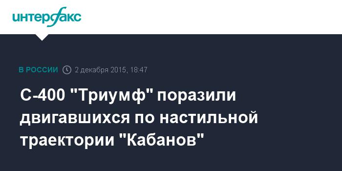"""С-400 """"Триумф"""" поразили двигавшихся по настильной траектории """"Кабанов"""""""