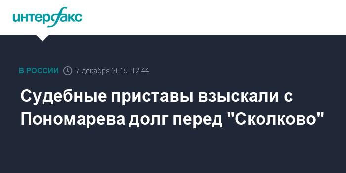 """Судебные приставы взыскали с Пономарева долг перед """"Сколково"""""""