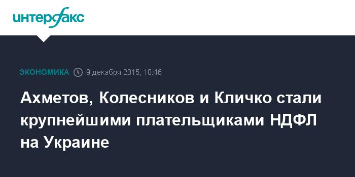 Ахметов, Колесников и Кличко стали крупнейшими плательщиками НДФЛ на Украине