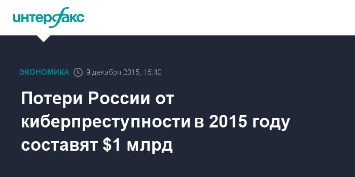 Потери России от киберпреступности в 2015 году составят $1 млрд