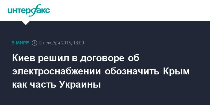 Киев решил в договоре об электроснабжении обозначить Крым как часть Украины