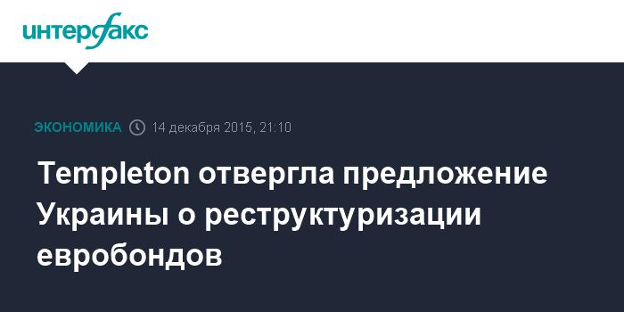 Templeton отвергла предложение Украины о реструктуризации евробондов