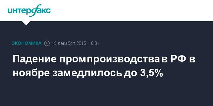 Падение промпроизводства в РФ в ноябре замедлилось до 3,5%