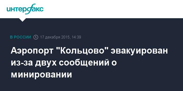 """Аэропорт """"Кольцово"""" эвакуирован из-за двух сообщений о минировании"""