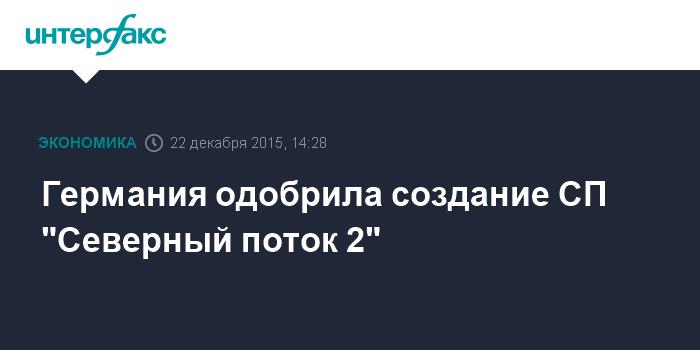"""Германия одобрила создание СП """"Северный поток 2"""""""