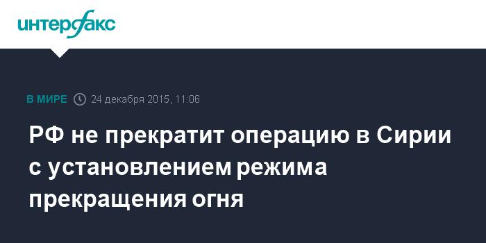 РФ не прекратит операцию в Сирии с установлением режима прекращения огня