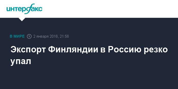 Экспорт Финляндии в Россию резко упал
