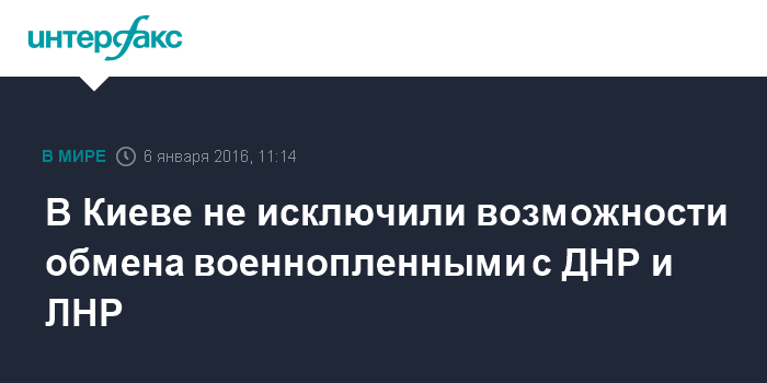 В Киеве не исключили возможности обмена военнопленными с ДНР и ЛНР