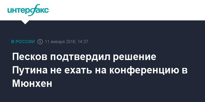 Песков подтвердил решение Путина не ехать на конференцию в Мюнхен