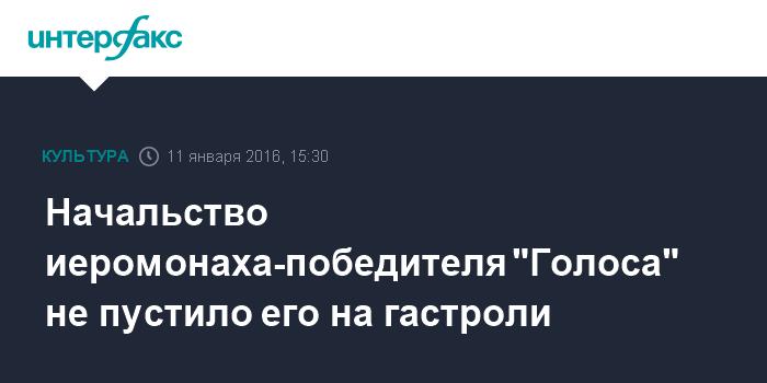 """Начальство иеромонаха-победителя """"Голоса"""" не пустило его на гастроли"""