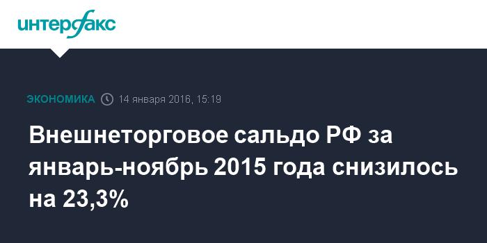 Внешнеторговое сальдо РФ за январь-ноябрь 2015 года снизилось на 23,3%