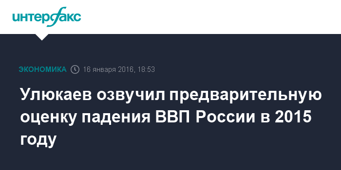 Улюкаев озвучил предварительную оценку падения ВВП России в 2015 году