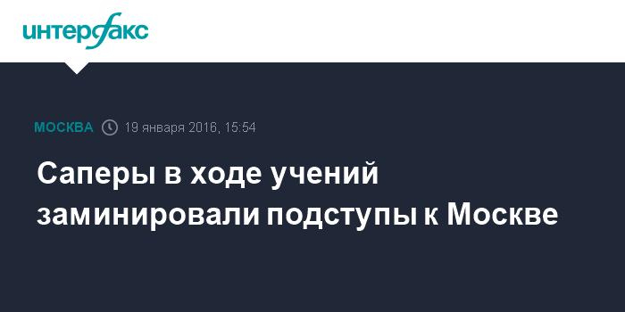 Саперы в ходе учений заминировали подступы к Москве