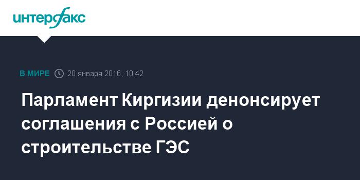 Парламент Киргизии денонсирует соглашения с Россией о строительстве ГЭС